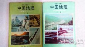 80年代老课本:老版初中中国地理课本 初级中学课本 中国地理 全套2本【人教版 84~89年 未翻阅】