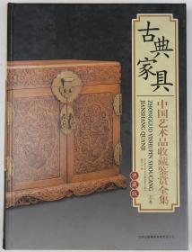 古典家具(上·下)中国艺术品收藏鉴赏全集典藏版