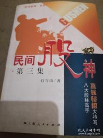 民间股神:第3集 八大股林高手赢钱秘招大特写