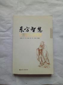 东方智慧:中国思想与思想家