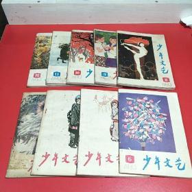 少年文艺【1983年1.3.5.6.8.9.10.11.12】9本售