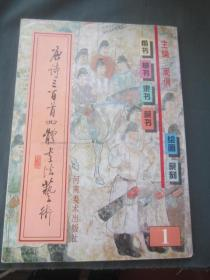 唐诗三百首四体书法艺术(1)