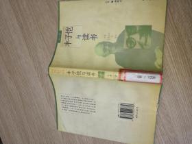 丰子恺与读书