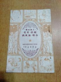 工农的书:麻疹·天花·白喉·抽风病