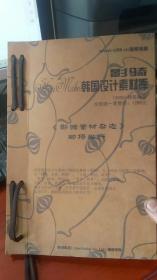 影骑  韩国设计数据库(共计12块光盘)
