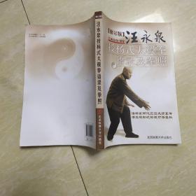 汪永泉授杨式太极拳语录及拳照