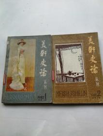 美术史论从刊(1982年①②)总第3、4期。