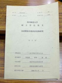 汉语零形回指的多视角研究(四川师范大学硕士学位论文)
