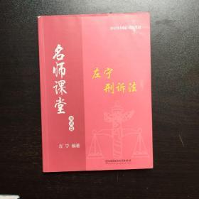 2017年司法考试名师课堂 左宁刑诉法(知识篇)