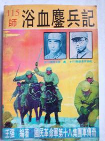国民革命军第十八集团军传奇一一115师浴血鏖兵记