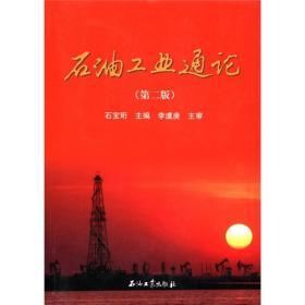 石油工业通论(第2版)