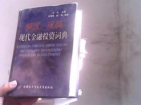 英汉汉英现代金融投资词典
