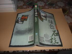重庆旅游文史丛书--绿色石柱  (正版现货)