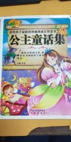 公主童话集(封底有水印,侧边有霉点,内容上没有)