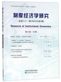 制度经济学研究(总第61辑2018年第3期)