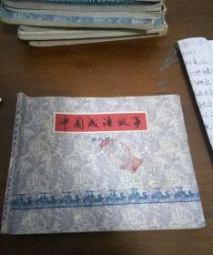 中国成语故事(第六册