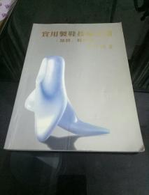 实用制鞋技术手册(楦头.鞋底篇)