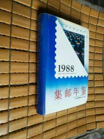中国集邮年鉴.1988(精装)