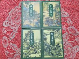 倚天屠龙记 1 2 3 4 三联版