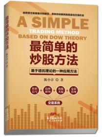 最简单的炒股方法 基于道氏理论的一种应用方法
