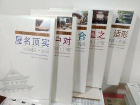 中国文化遗珍丛书 古建筑卷(全五册)--堂而皇之:厅堂,四面围合:院落,大壮。适形:匠意,屋名顶实:屋顶,门当户对:门窗