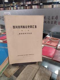 四川内河航运史料汇编第二辑建国前四川航道