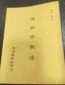 佛教布教法