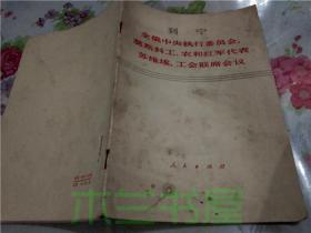 列宁:全俄中央执行委员会,莫斯科工、农和和红军代表苏维埃,工会联席会议 (1918年6月4日)人民出版社 1975年一版一印