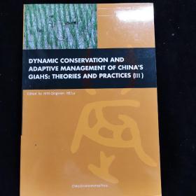 重要农业文化遗产的动态保护和适应性管理:理论与实践(三)(英文)
