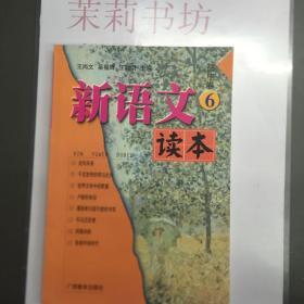 新语文读本 高中卷6(修订版)