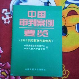 中国审判案例要览:1997年民事审判案例卷(实物拍照
