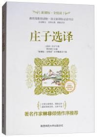D-新课标·全悦读丛书--庄子选译(双色印刷)