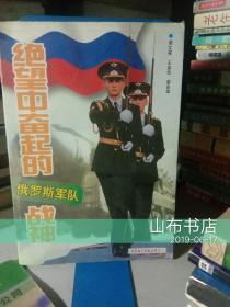 绝望中奋起的战神--俄罗斯军队【一版一印、仅5000册】