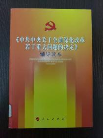 《中共中央关于全面深化改革若干重大问题的决定》辅导读本
