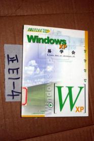 电脑易学会丛书;windows xp易学会