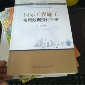 国际工程实务丛书:国际工程施工常用数据资料手册【16开】,