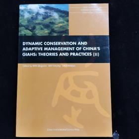 农业文化遗产研究丛书·重要农业文化遗产的动态保护和适应性管理:理论与实践