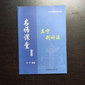 2017年司法考试名师课堂 左宁刑诉法(真题篇)