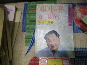 邓小平在1976天安门事件(上卷)
