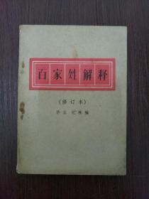 百家姓解释(修订版)