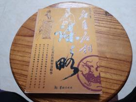 名臣名相谋略:中国历史24位名臣名相智慧精华