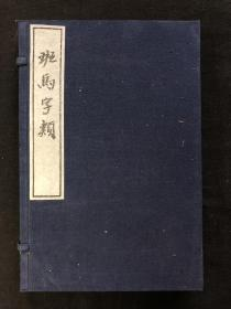 《班马字类》一函两册全,宋淳熙本影印。可一窥宋版风貌。