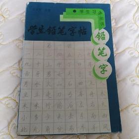 学生铅笔字帖