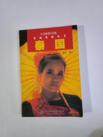 泰国-异域风情丛书