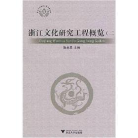 浙江文化研究工程概览2