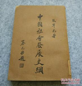 民国1935年印本《中国社会发展史网》/张军光著。