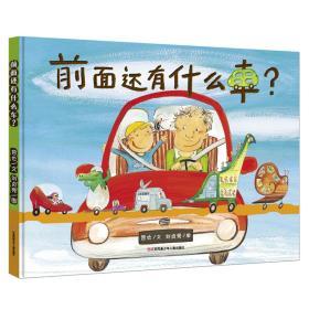 激发孩子想象力绘本:前面还有什么车?(耕林童书馆)