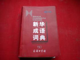 《新华成语词典》缩印本,50开精装集体著,商务2002.12出版,6727号,图书