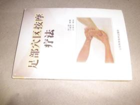 足部穴区按摩疗法