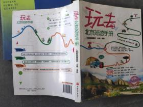 玩去:北京郊游手册